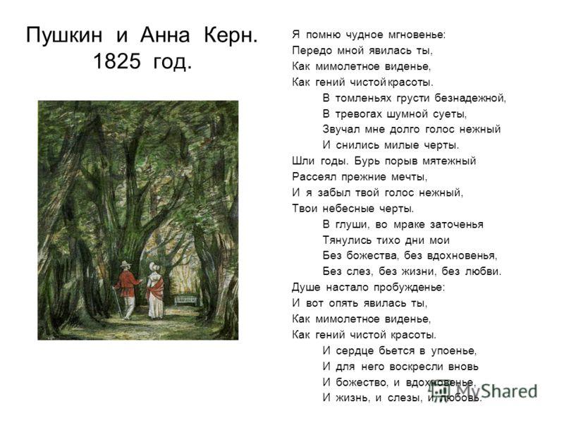 А. С. Пушкин 'я помню чудное мгновенье'.