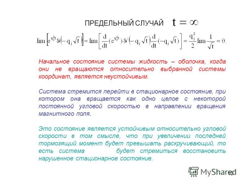 10 ПРЕДЕЛЬНЫЙ СЛУЧАЙ Начальное состояние сис Начальное состояние системы жидкость – оболочка, когда они не вращаются относительно выбранной системы координат, является неустойчивым. Система стремится перейти в стационарное состояние, при котором она