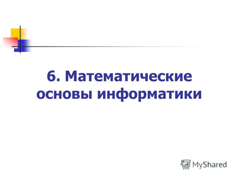 6. Математические основы информатики