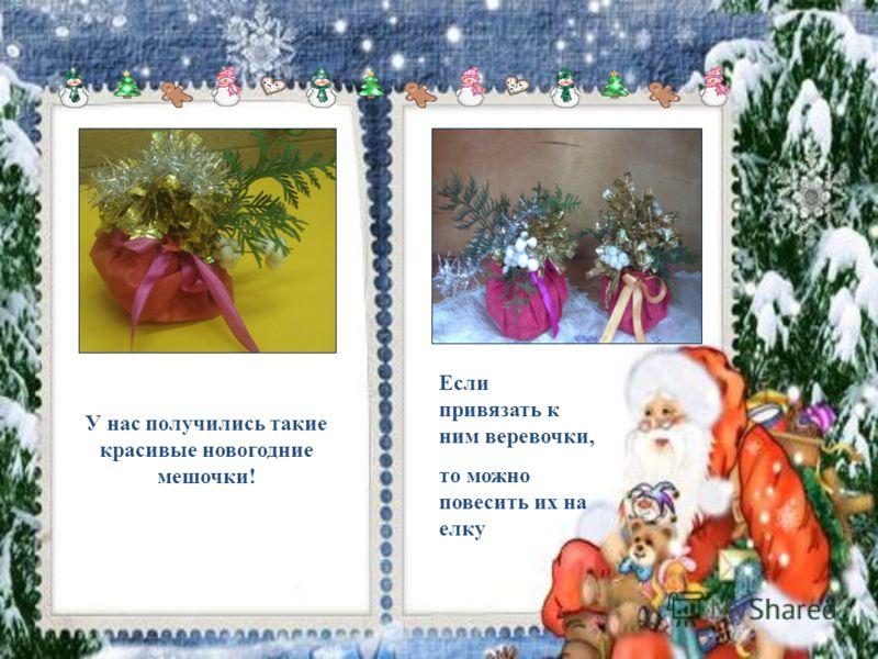 У нас получились такие красивые новогодние мешочки! Если привязать к ним веревочки, то можно повесить их на елку