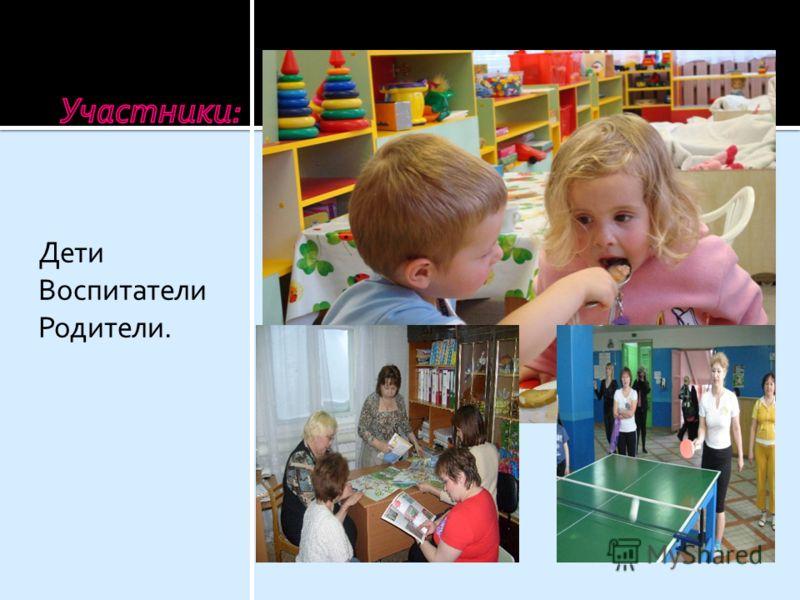 Дети Воспитатели Родители.
