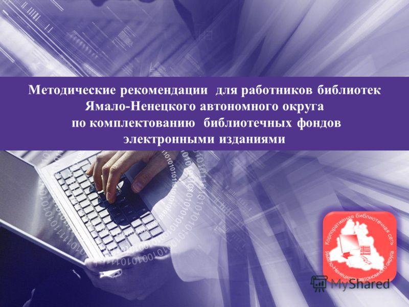 Методические рекомендации для работников библиотек Ямало-Ненецкого автономного округа по комплектованию библиотечных фондов электронными изданиями