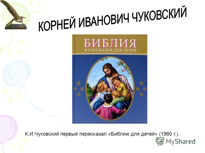 К.И.Чуковский первый пересказал «Библию для детей» (1960 г.)..