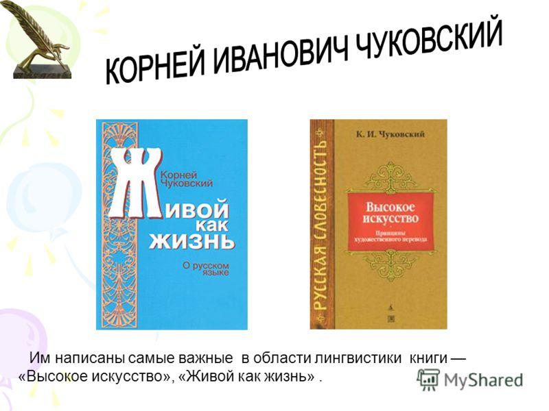 Им написаны самые важные в области лингвистики книги «Высокое искусство», «Живой как жизнь».