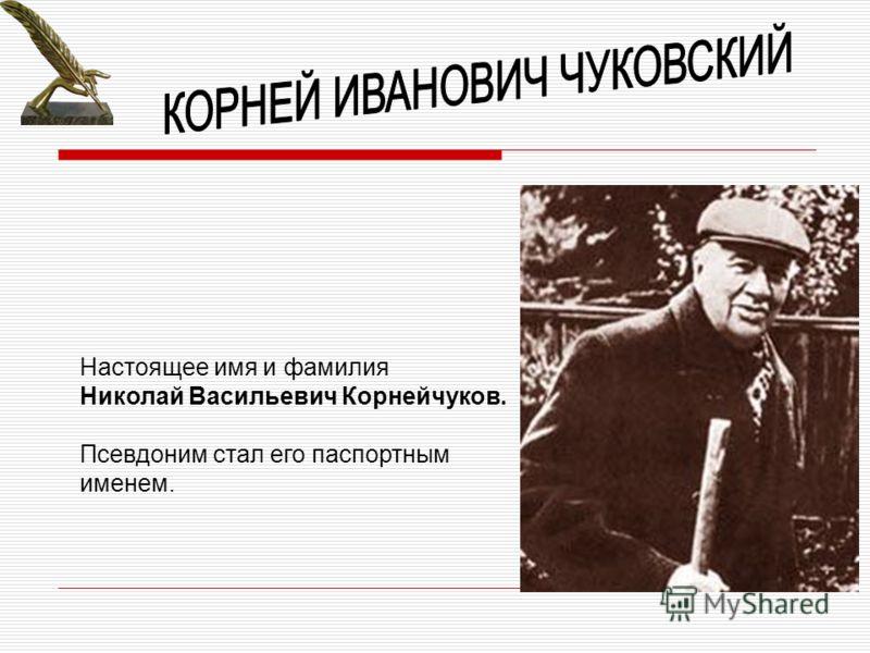 Настоящее имя и фамилия Николай Васильевич Корнейчуков. Псевдоним стал его паспортным именем.