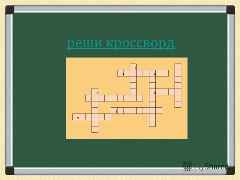 реши кроссворд 1 2 3 4 5 6 7 8 9