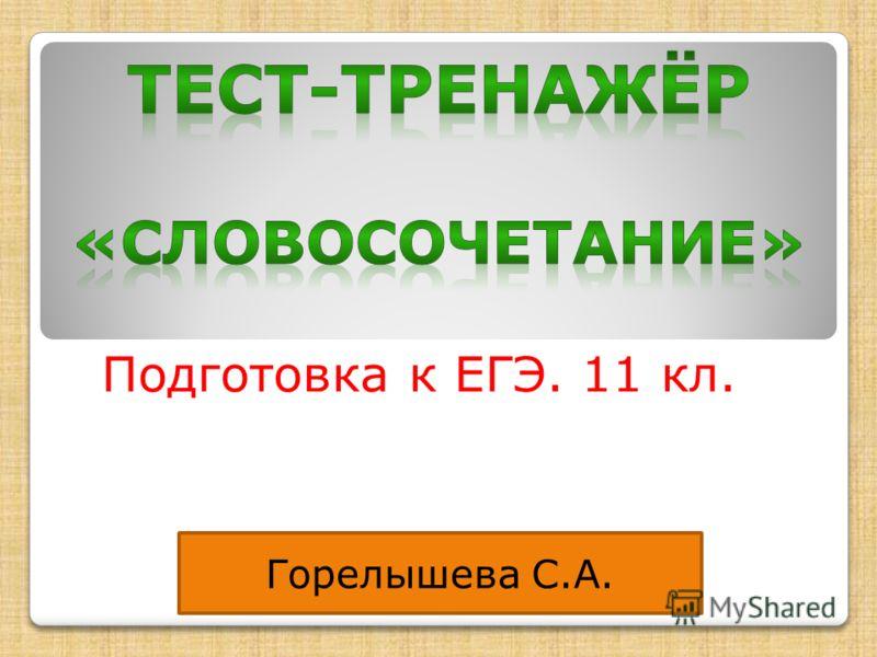 Подготовка к ЕГЭ. 11 кл. Горелышева С.А.