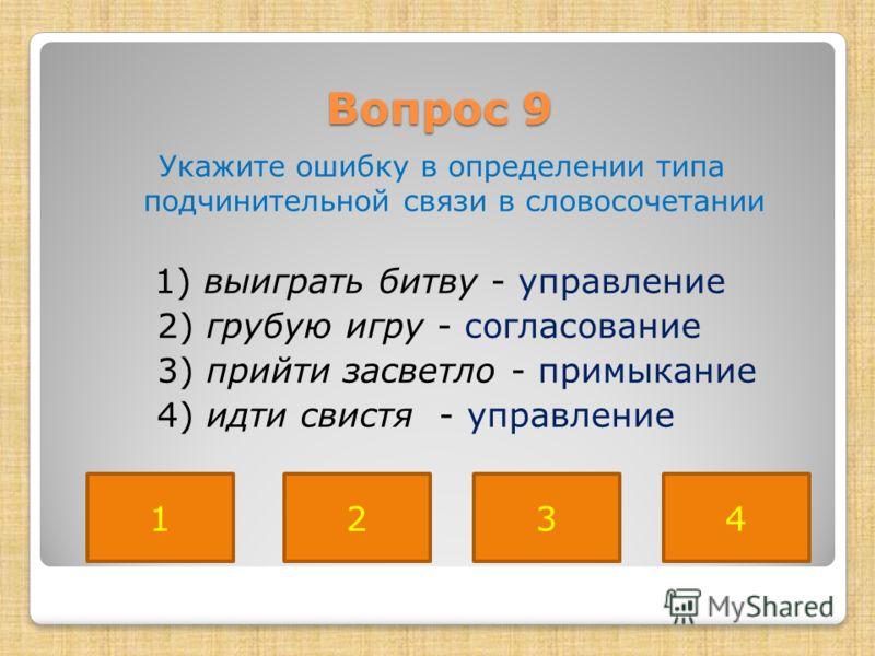 Вопрос 9 Укажите ошибку в определении типа подчинительной связи в словосочетании 1) выиграть битву - управление 2) грубую игру - согласование 3) прийти засветло - примыкание 4) идти свистя - управление 4213