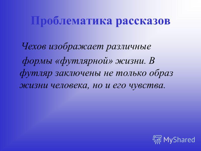 Рассказ Чехова Крыжовник скачать