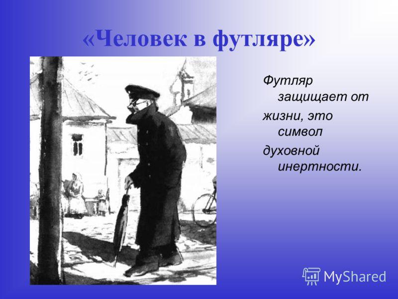 Картинки по запросу Чехов «Человек в футляре»