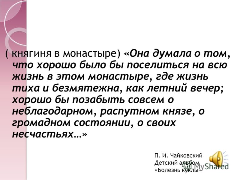 Развивая тему «улыбки» в рассказе А.П. Чехова «Княгиня», невольно обращаешь внимание на тонкости, подчеркнутые писателем при раскрытии образа героев данного произведения. С самого начала «улыбка» - это сравнительный прообраз духовности главного героя