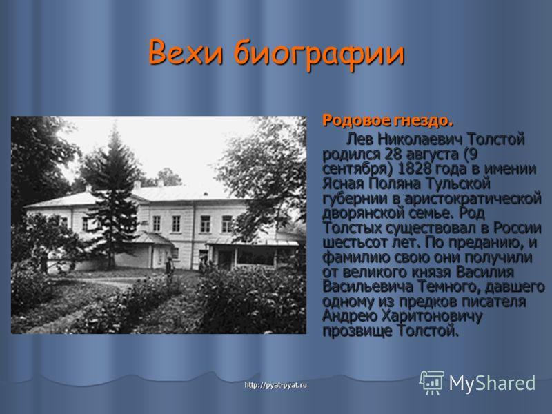 Вехи биографии Родовое гнездо. Лев Николаевич Толстой родился 28 августа (9 сентября) 1828 года в имении Ясная Поляна Тульской губернии в аристократической дворянской семье. Род Толстых существовал в России шестьсот лет. По преданию, и фамилию свою о