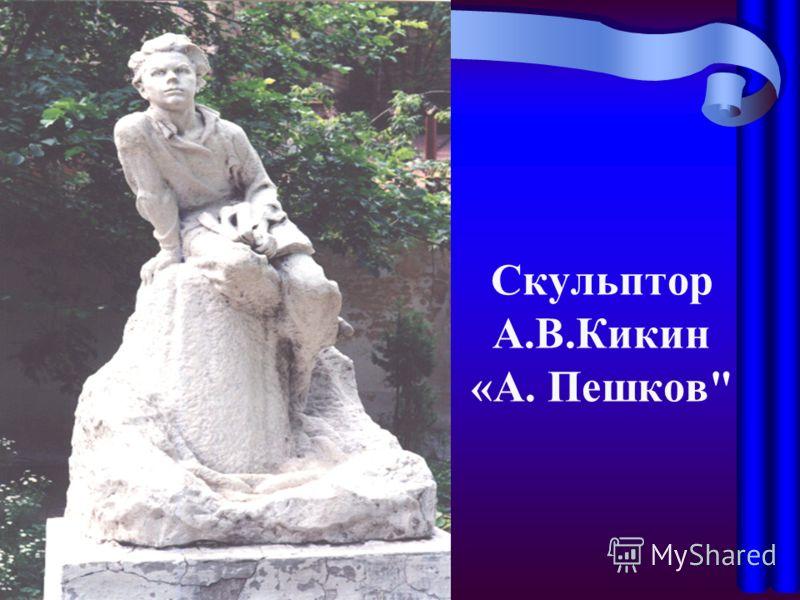 Скульптор А.В.Кикин «А. Пешков