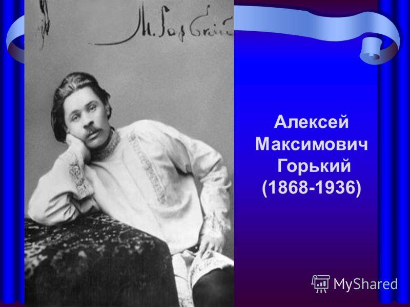 Алексей Максимович Горький (1868-1936)