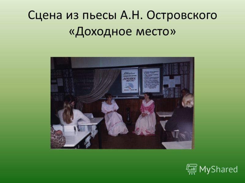 Сцена из пьесы А.Н. Островского «Доходное место»