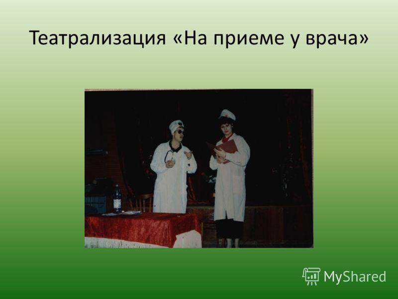 Театрализация «На приеме у врача»