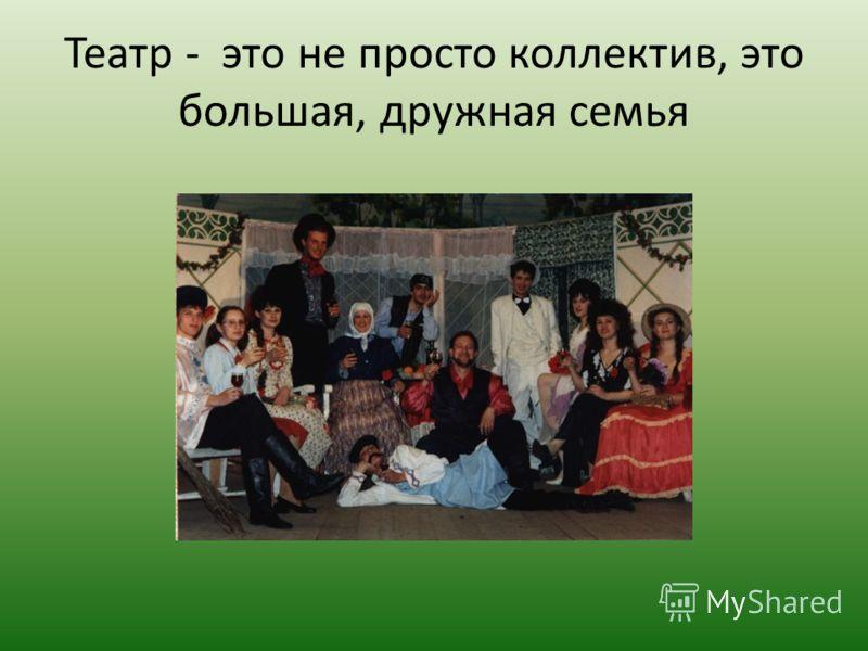Театр - это не просто коллектив, это большая, дружная семья