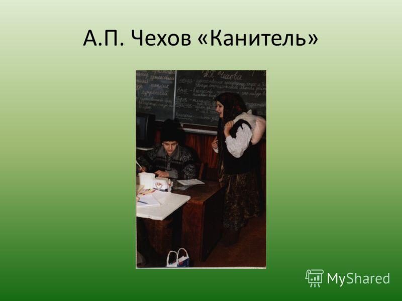 А.П. Чехов «Канитель»