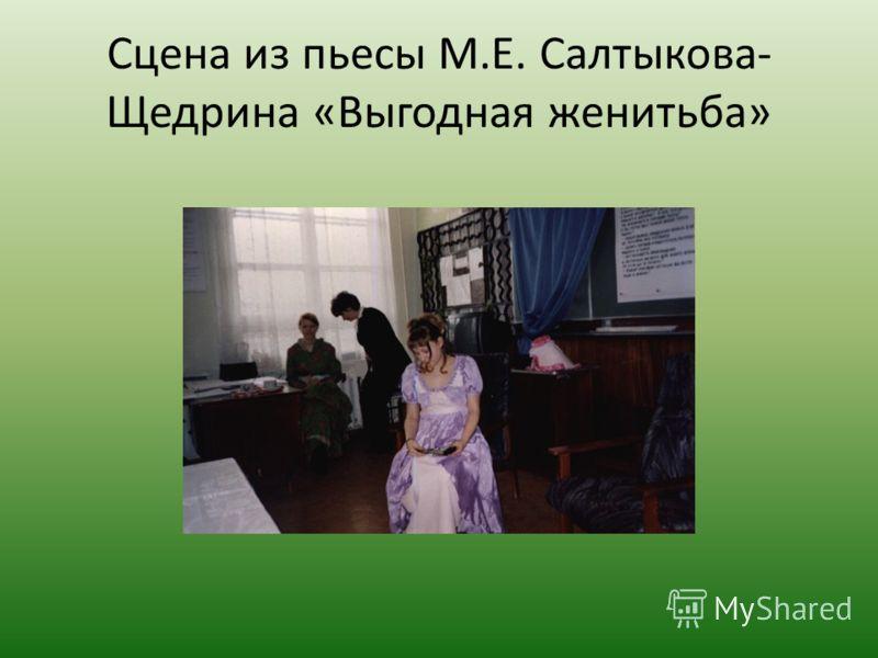 Сцена из пьесы М.Е. Салтыкова- Щедрина «Выгодная женитьба»
