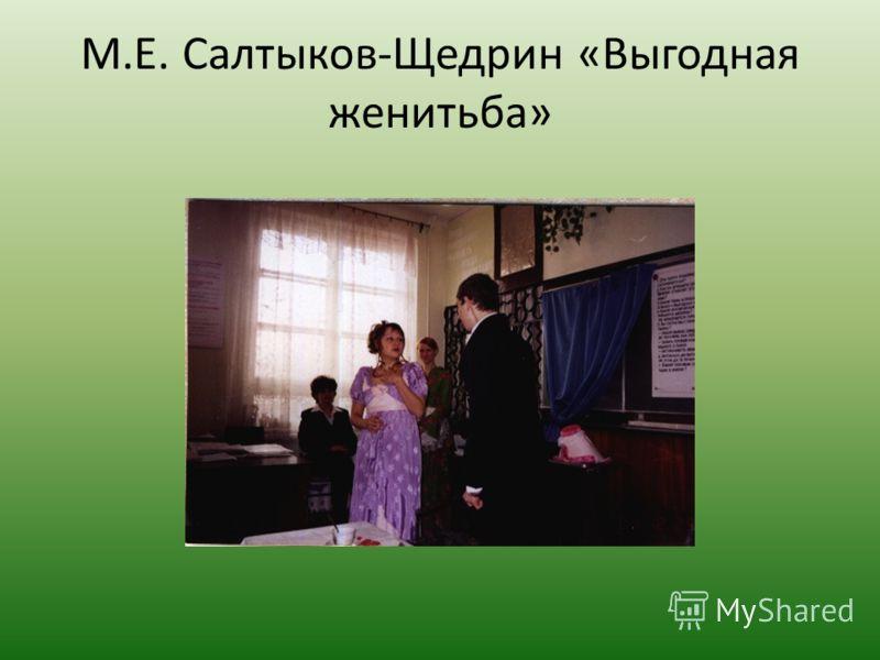 М.Е. Салтыков-Щедрин «Выгодная женитьба»