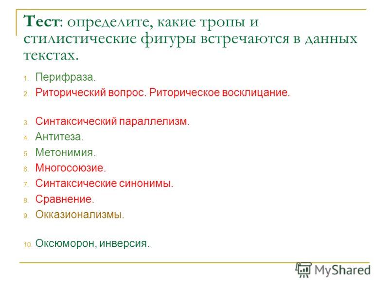 Тест: определите, какие тропы и стилистические фигуры встречаются в данных текстах. 1. Игру его любил творец Макбета. 2. Знаете ли вы украинскую ночь? О, вы не знаете украинской ночи! 3. Путь шел по целине; люди падали с обрывов. 4. Они сошлись. Волн