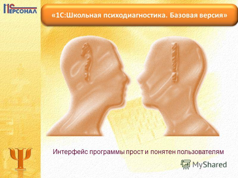 «1С:Школьная психодиагностика. Базовая версия» Интерфейс программы прост и понятен пользователям