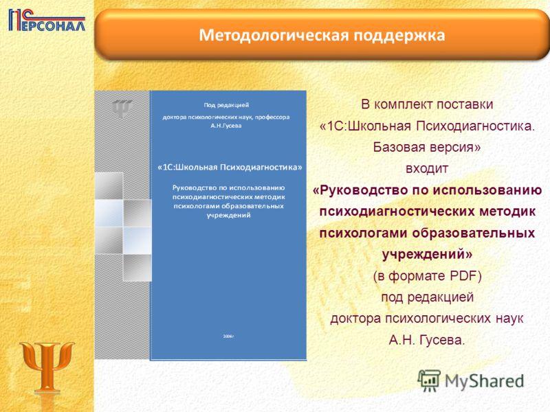 Методологическая поддержка В комплект поставки «1С:Школьная Психодиагностика. Базовая версия» входит «Руководство по использованию психодиагностических методик психологами образовательных учреждений» (в формате PDF) под редакцией доктора психологичес