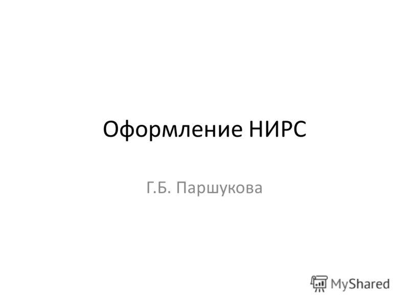 Оформление НИРС Г.Б. Паршукова