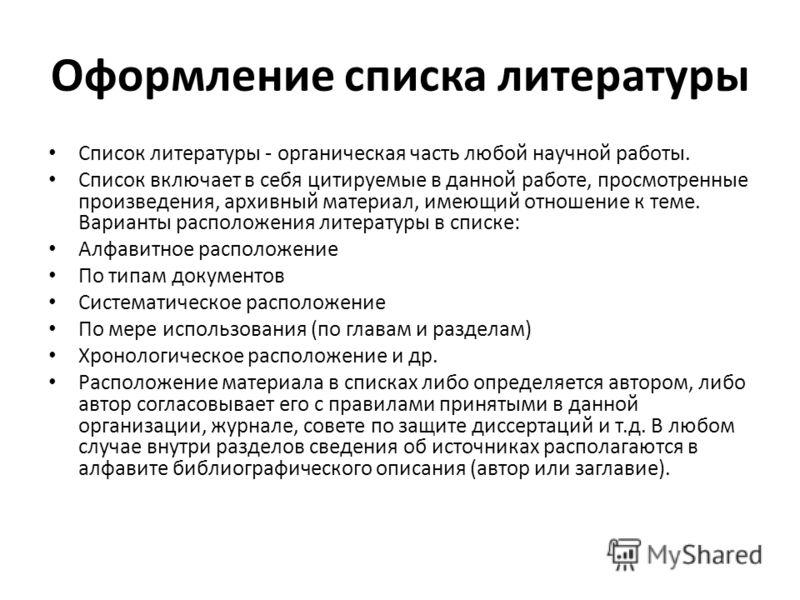 Презентация на тему Оформление НИРС Г Б Паршукова Формы  13 Оформление списка литературы