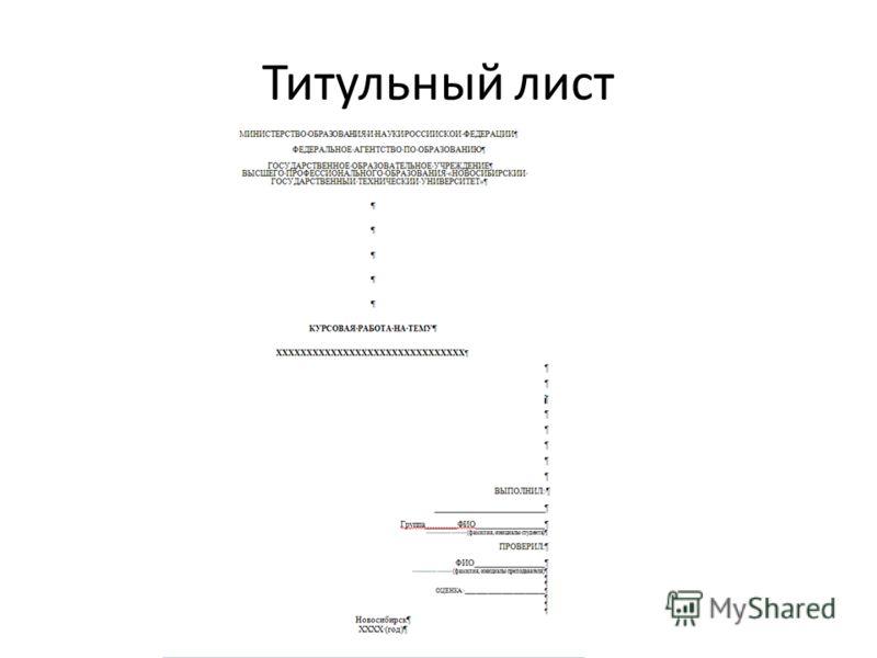 Презентация на тему Оформление НИРС Г Б Паршукова Формы  4 Титульный лист