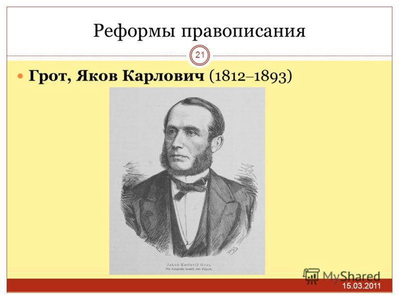 Реформы правописания 15.03.2011 21 Грот, Яков Карлович (1812 – 1893)