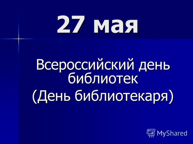 27 мая Всероссийский день библиотек (День библиотекаря)
