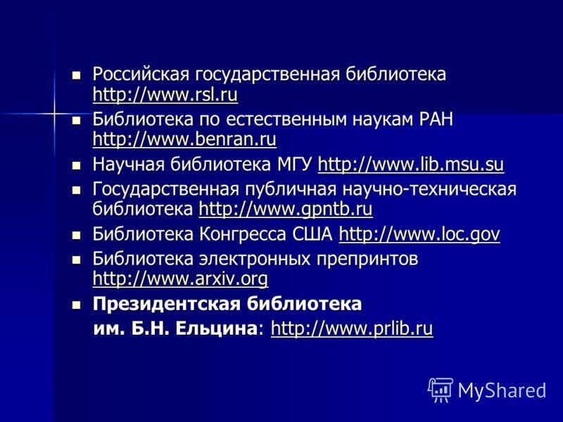 Российская государственная библиотека http://www.rsl.ru Российская государственная библиотека http://www.rsl.ru http://www.rsl.ru Библиотека по естественным наукам РАН http://www.benran.ru Библиотека по естественным наукам РАН http://www.benran.ru ht