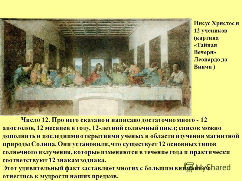 Число 12. Про него сказано и написано достаточно много - 12 апостолов, 12 месяцев в году, 12-летний солнечный цикл; список можно дополнить и последними открытиями ученых в области изучения магнитной природы Солнца. Они установили, что существует 12 о