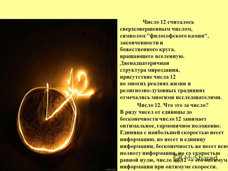 Число 12 считалось сверхсовершенным числом, символом