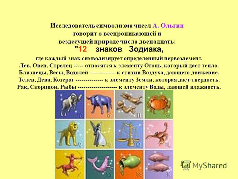 Исследователь символизма чисел А. Ольгин говорит о всепроникающей и вездесущей природе числа двенадцать: