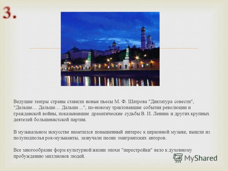 Ведущие театры страны ставили новые пьесы М. Ф. Шатрова