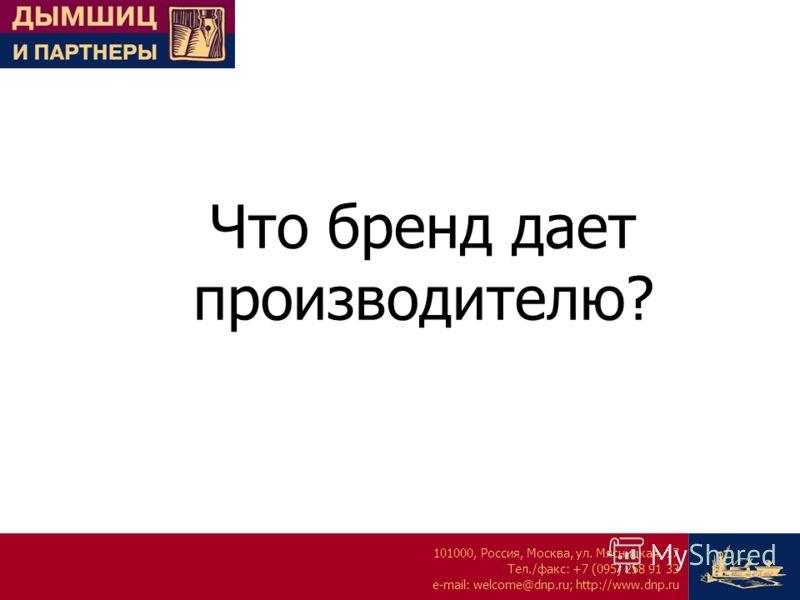 101000, Россия, Москва, ул. Мясницкая, 17 Тел./факс: +7 (095) 258 91 33 e-mail: welcome@dnp.ru; http://www.dnp.ru Что бренд дает производителю?