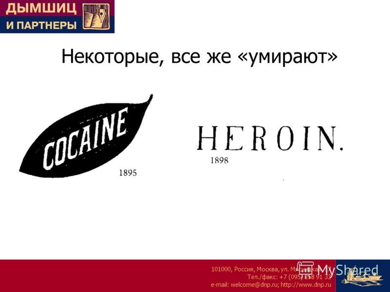 101000, Россия, Москва, ул. Мясницкая, 17 Тел./факс: +7 (095) 258 91 33 e-mail: welcome@dnp.ru; http://www.dnp.ru Некоторые, все же «умирают»