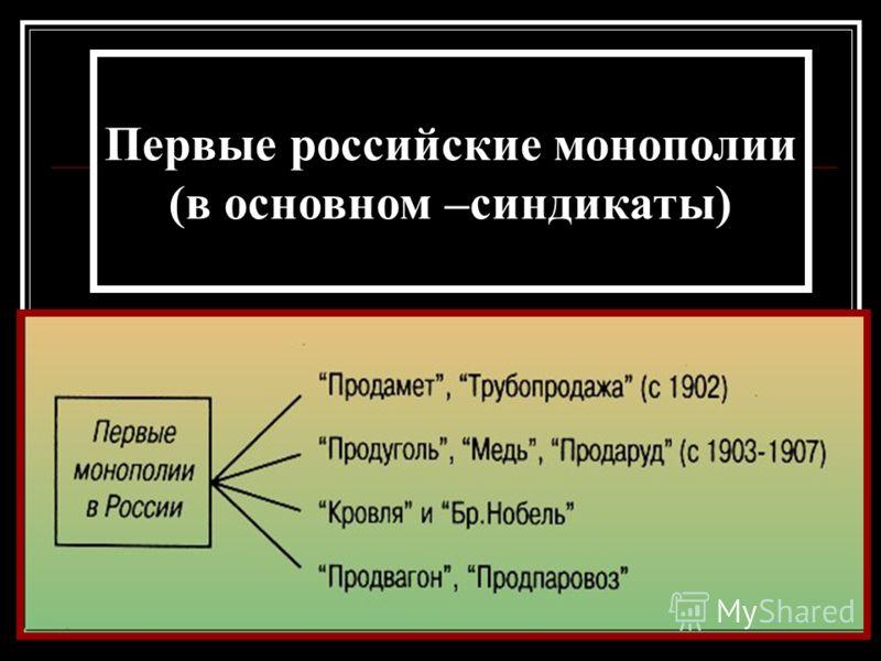 Первые российские монополии (в основном –синдикаты)