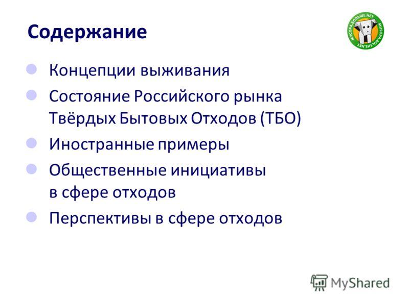 Содержание Концепции выживания Состояние Российского рынка Твёрдых Бытовых Отходов (ТБО) Иностранные примеры Общественные инициативы в сфере отходов Перспективы в сфере отходов