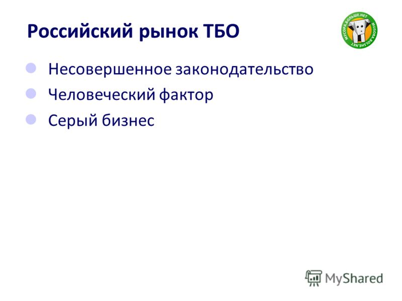 Российский рынок ТБО Несовершенное законодательство Человеческий фактор Серый бизнес