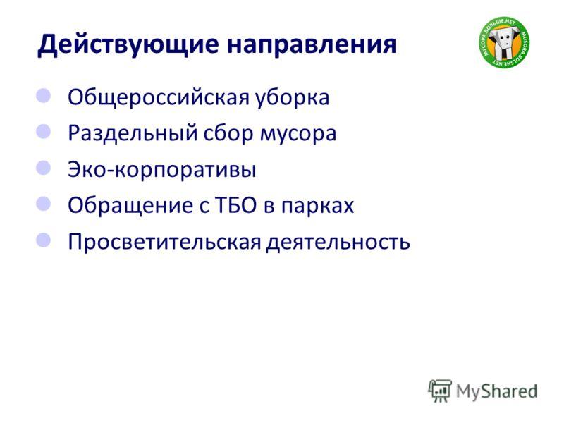Действующие направления Общероссийская уборка Раздельный сбор мусора Эко-корпоративы Обращение с ТБО в парках Просветительская деятельность