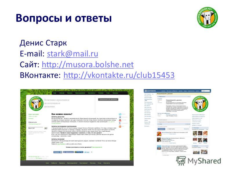 Денис Старк E-mail: stark@mail.rustark@mail.ru Сайт: http://musora.bolshe.nethttp://musora.bolshe.net ВКонтакте: http://vkontakte.ru/club15453http://vkontakte.ru/club15453 Вопросы и ответы