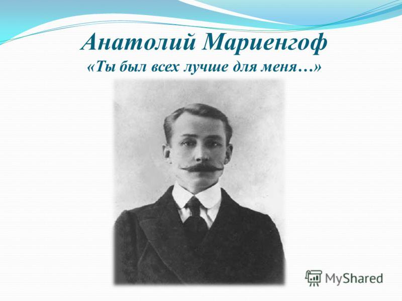 Анатолий Мариенгоф «Ты был всех лучше для меня…»