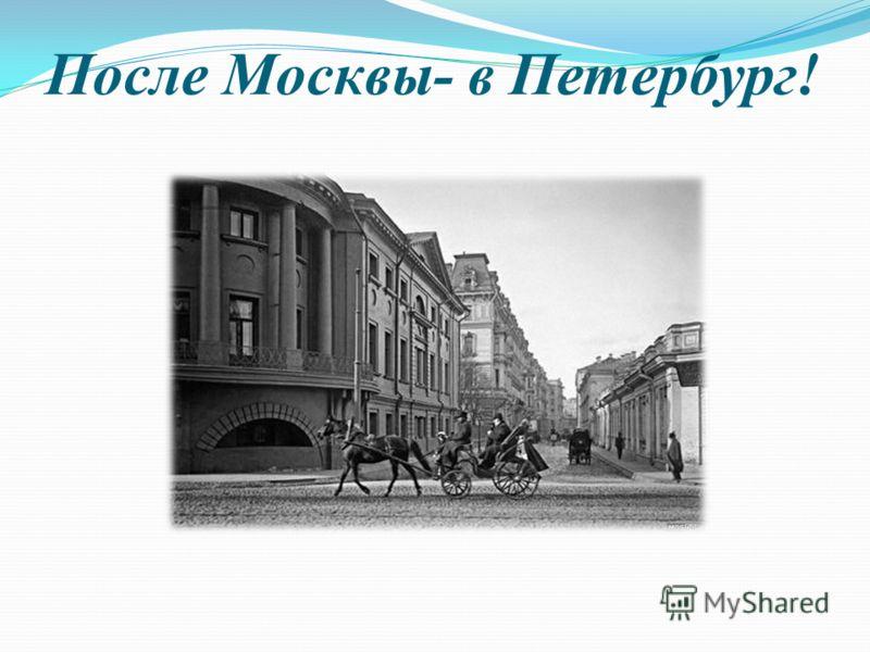 После Москвы- в Петербург!