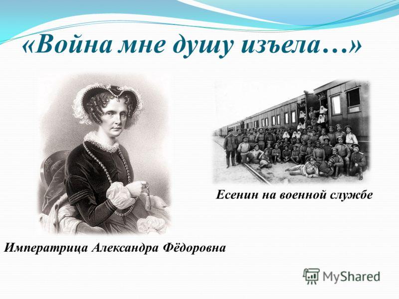 «Война мне душу изъела…» Императрица Александра Фёдоровна Есенин на военной службе