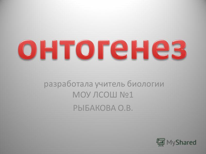 разработала учитель биологии МОУ ЛСОШ 1 РЫБАКОВА О.В.