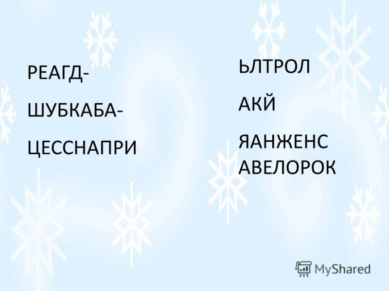 РЕАГД- ШУБКАБА- ЦЕССНАПРИ ЬЛТРОЛ АКЙ ЯАНЖЕНС АВЕЛОРОК
