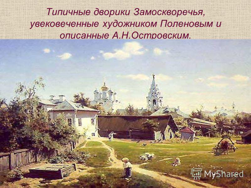 Типичные дворики Замоскворечья, увековеченные художником Поленовым и описанные А.Н.Островским.
